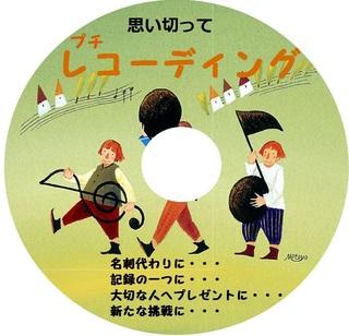 CD画像2文字.jpg