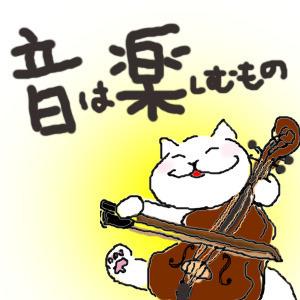 チェロ音は楽しむもの.jpg