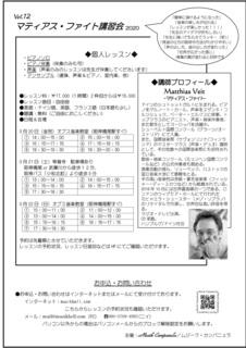マティアスファイト講習会2020枠.jpg
