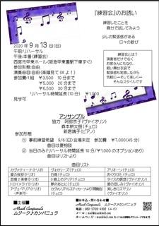 練習会チラシ画像枠.jpg